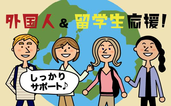 外国人・留学生