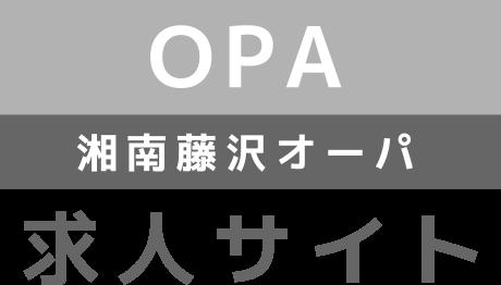 湘南藤沢オーパ